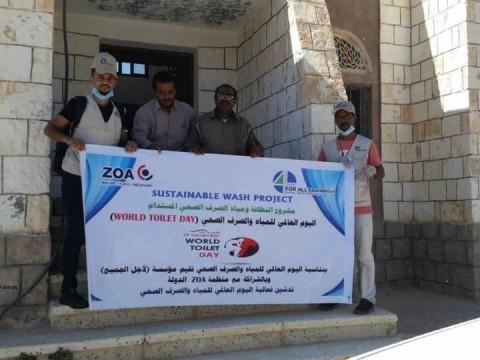 اليوم العالمي للمياة والصرف الصحي