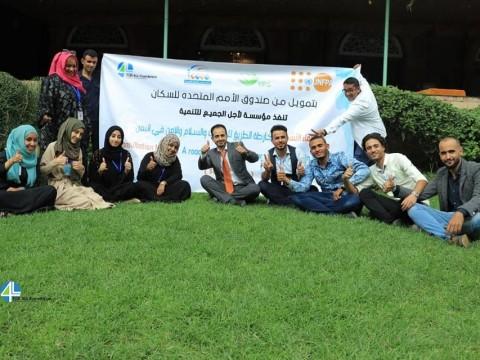 اللقاء التشاوري لخارطة الطريق للشباب والسلام والأمن في اليمن